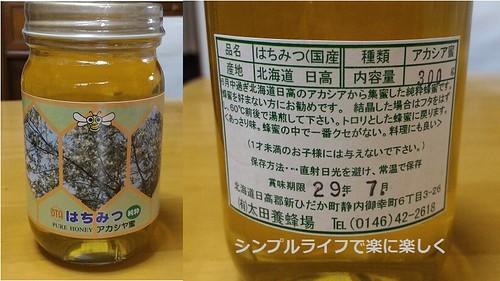 ふるさと納税(北海道新ひだか町)、アカシヤ蜜