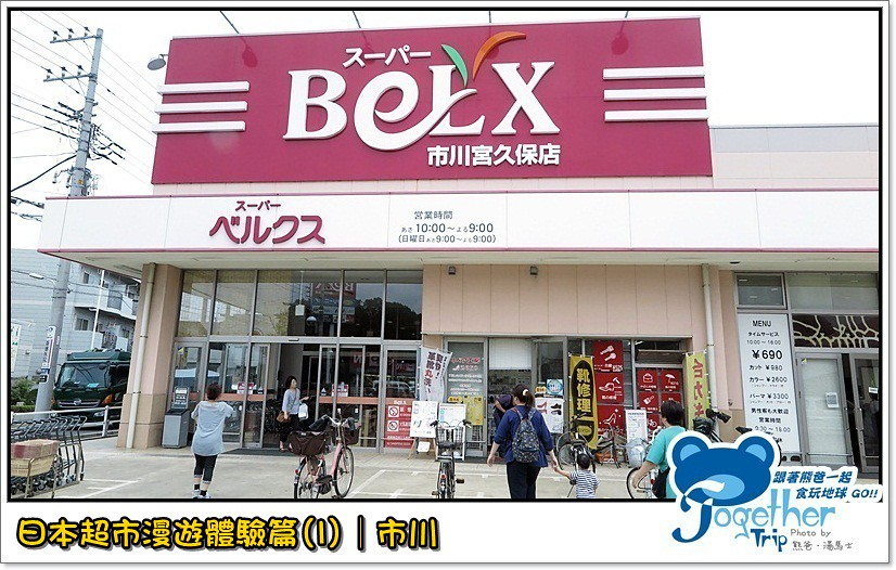 日本超市體驗BELX/市川