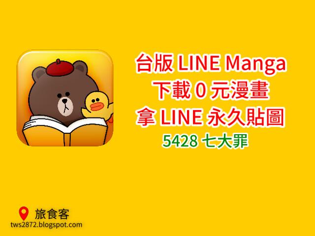 LINE 台版漫畫-5428