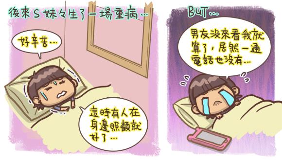 港台婚姻生活圖文4