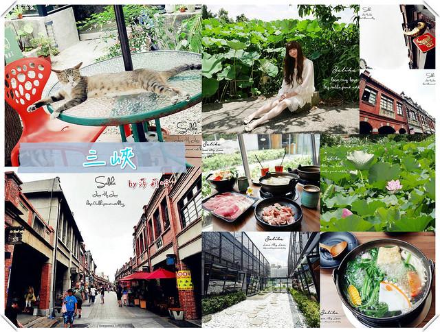 三峽老街一日遊