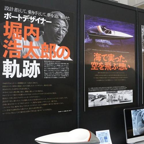 最初は飛行機を設計したかった堀内さん。でも戦後、日本で飛行機の設計が禁じられてしまった。そこで、ボートをデザインすることに。 #ボートショー #パシフィコ横浜 #ジャパンインターナショナルボートショー2017