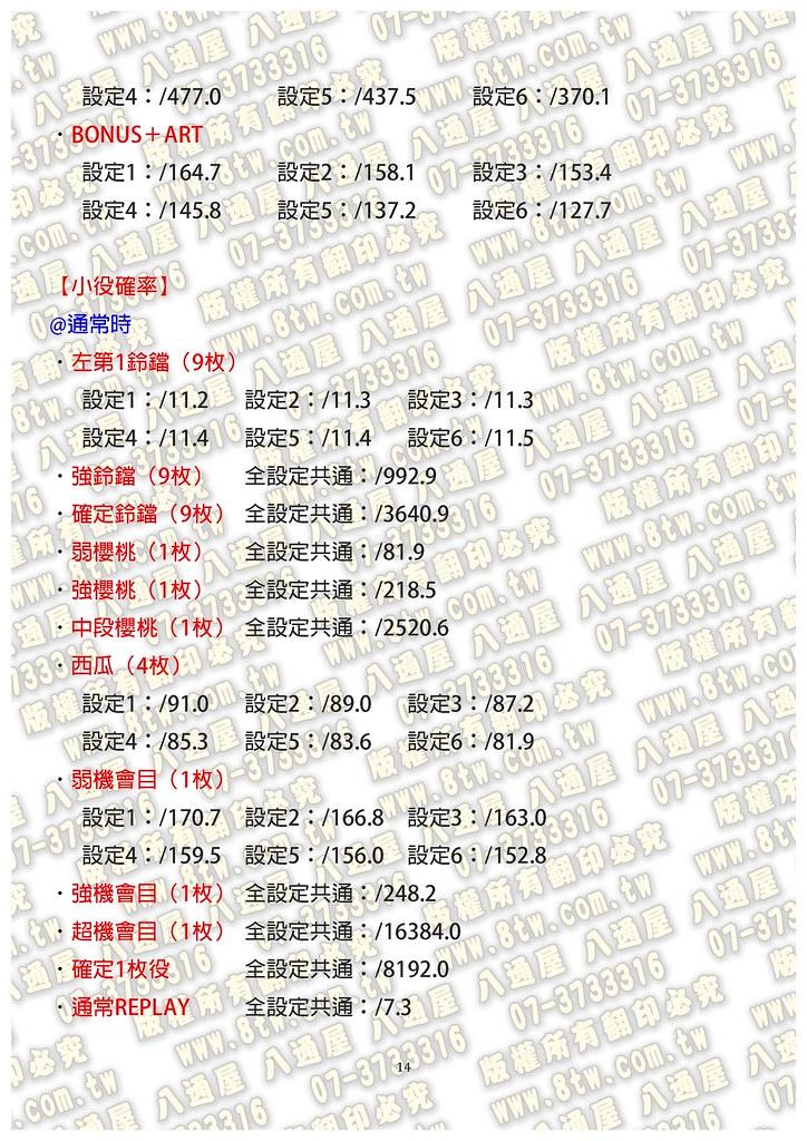 S0258企業傭兵2 中文版攻略_Page_15