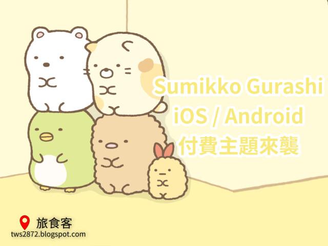 LINE 主題Sumikko Gurashi