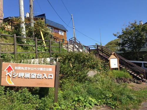 rishiri-island-peshi-cape-observatory-entrance