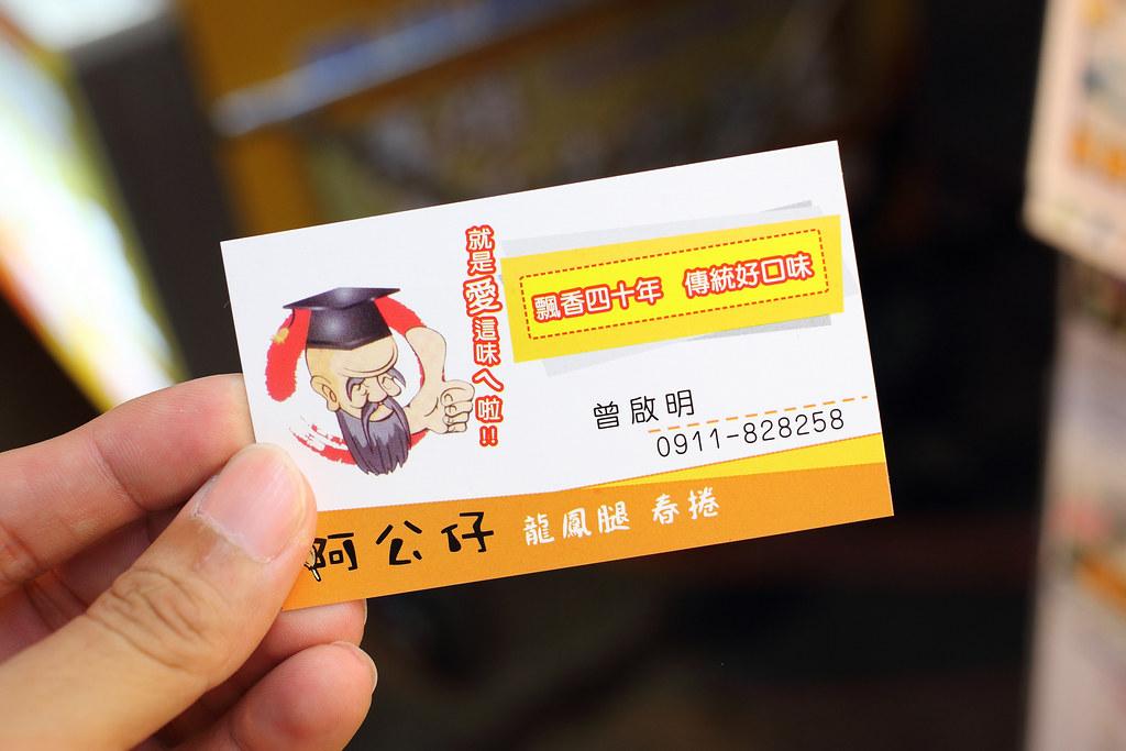 20150904-4羅東-阿公仔龍鳳腿、春捲 (9)