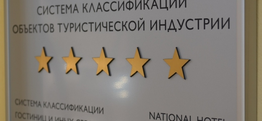Более 1,4 тысяч гостиниц Краснодарского края «получили звезды»
