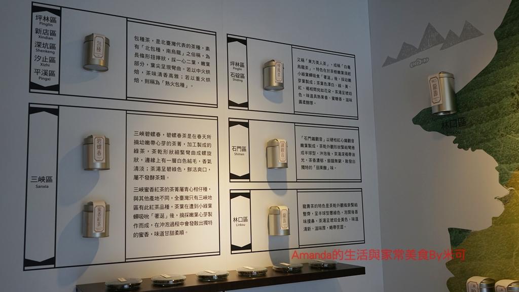 坪林,茶博館,茶山 @Amanda生活美食料理