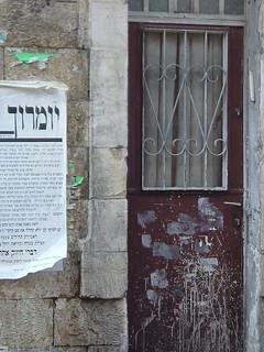MEASHEARIM ISRAEL