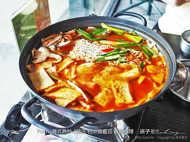 Pocha韓式熱炒 3號店 台中旗艦店 韓國料理 33