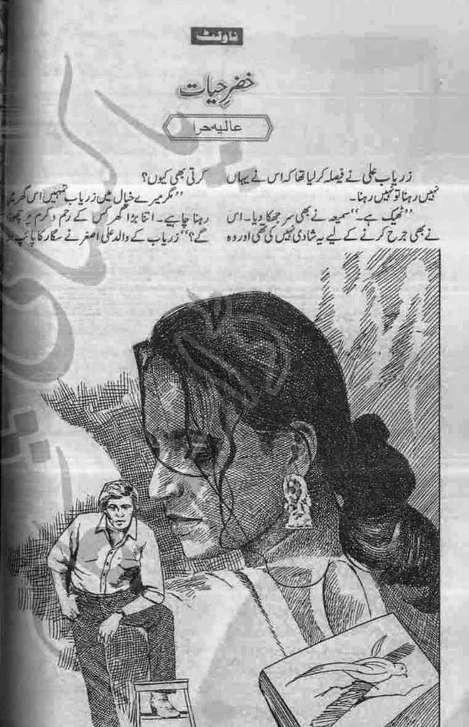 Khizar e Hayat Complete Urdu Novel is writen by Alia Hira Social Romantic story, famouse Urdu Novel Online Reading at Urdu Novel Collection. Alia Hira is an established writer and writing regularly. The novel Khizar e Hayat Complete Urdu Novel also