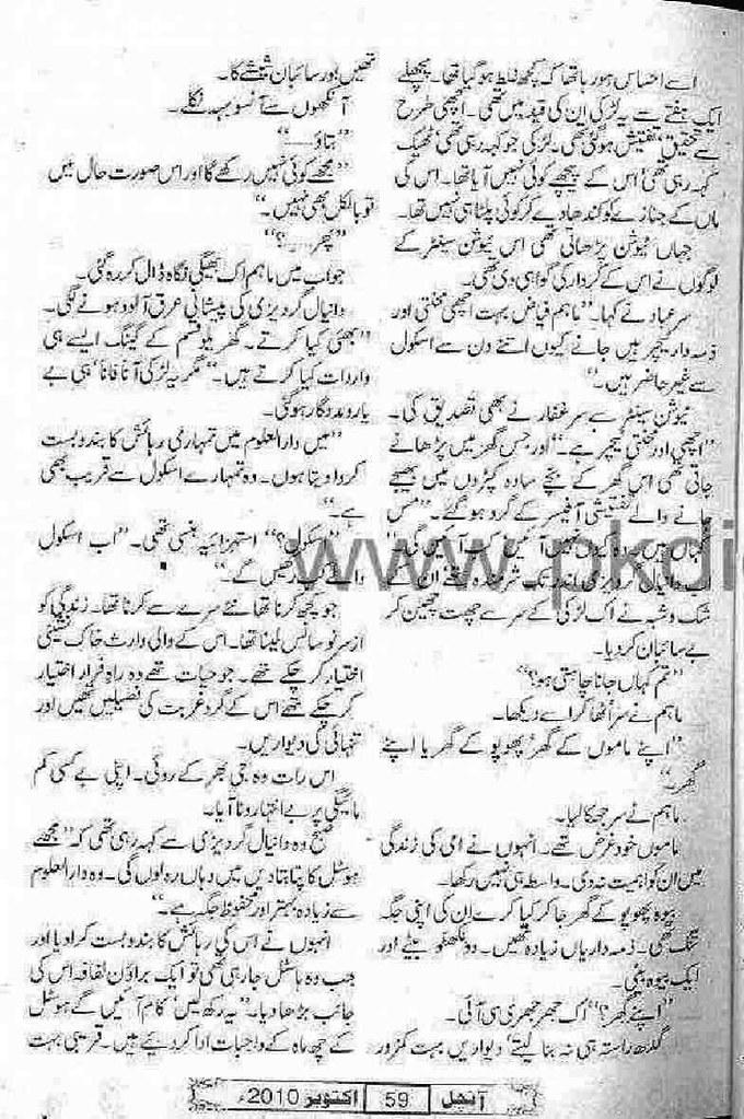 Bund Muthi Me Jugnoo Complete By Alia Hira