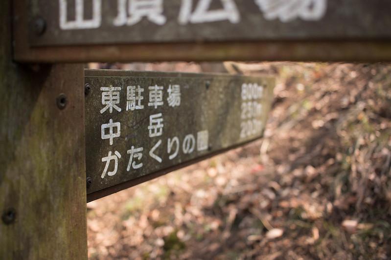 20160326-三毳山-0222.jpg