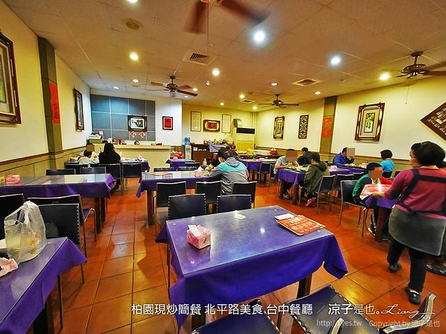 柏園現炒簡餐 北平路美食 台中餐廳 3