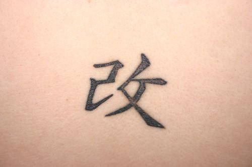 Symbol Tattoos Find Me A Tattoo Part 5