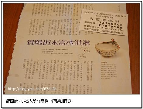06032006 Taipei_01