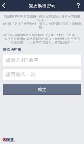 line重新安裝_004