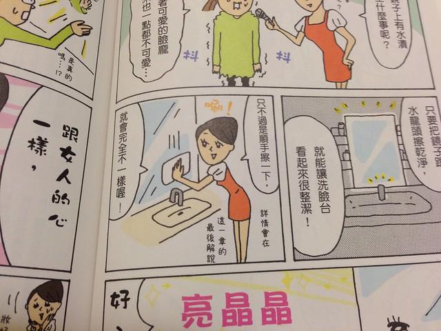 晨星出版/高橋由紀/讓妳變可愛的家事:順手擦一下,就會完全不一樣喔!