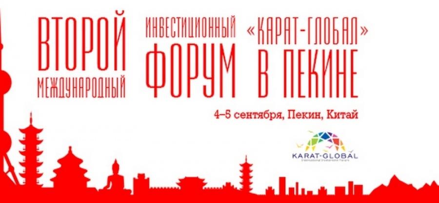 Приглашаем на второй международный инвестиционный форум «КАРАТ-ГЛОБАЛ»