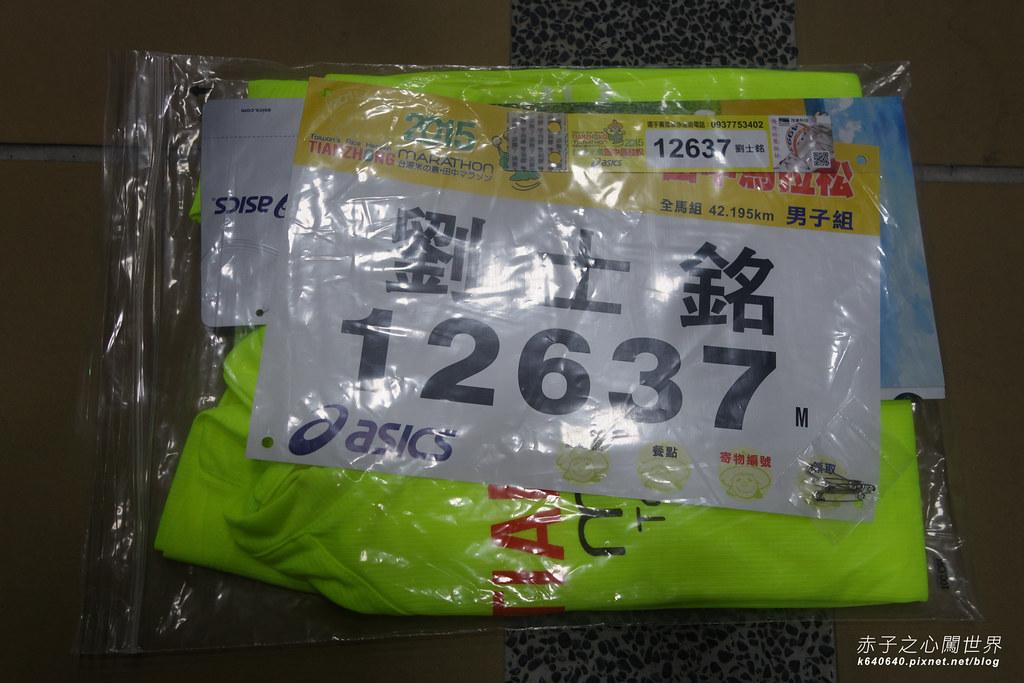 2015田中馬拉松-100