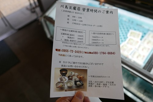 kawashimatofu011