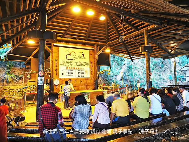 綠世界 百年古厝餐廳 新竹 北埔 親子景點 24