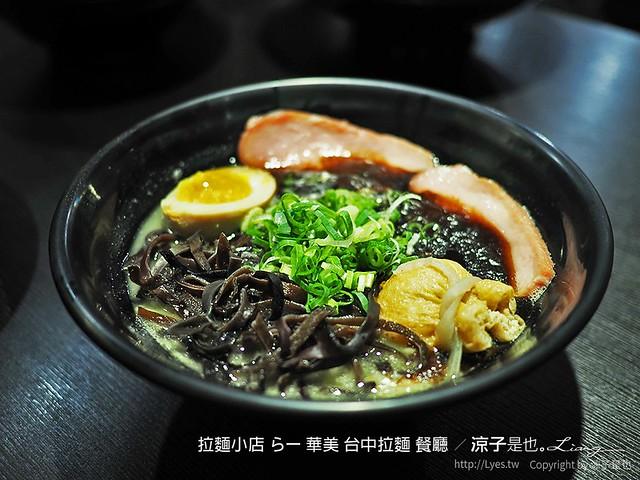 拉麵小店 らー麺 華美 台中拉麵 餐廳 11