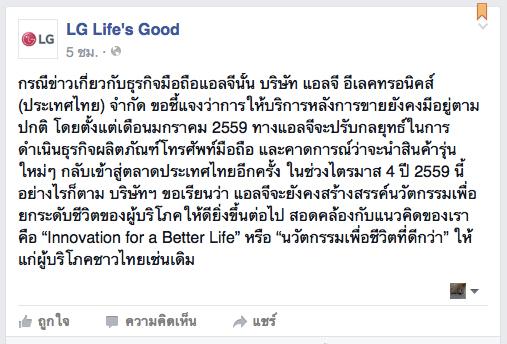 LG-thai