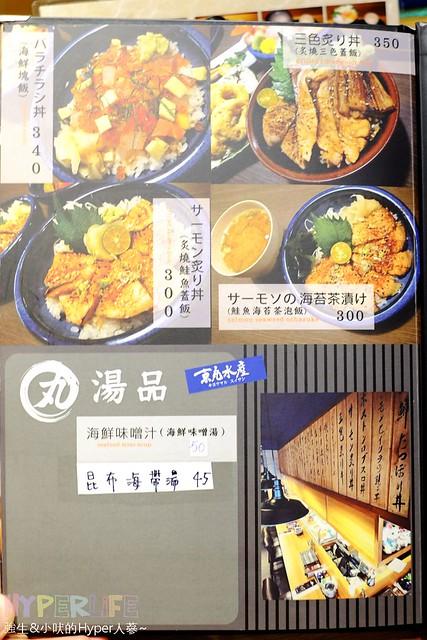 京丸水產 (38)