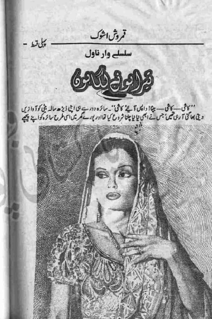 Tera Hone Laga Hon Complete Novel By Qamrosh Ashok