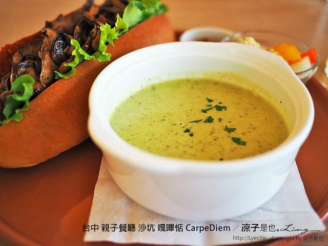 台中 親子餐廳 沙坑 嘎嗶惦 CarpeDiem 18