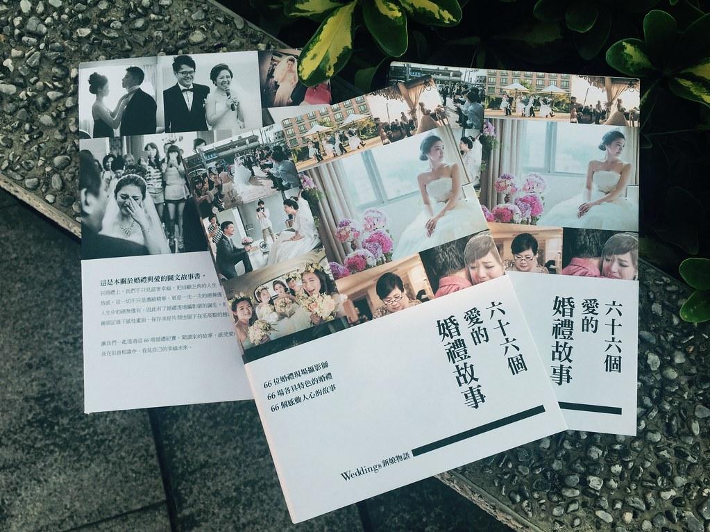 新娘物語 婚禮記錄 W Hotel