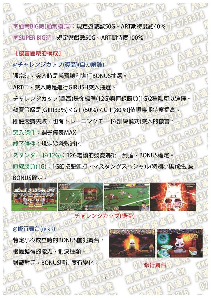 S0221閃電怪馬-到達!!日本第一的目標  中文版攻略_Page_09