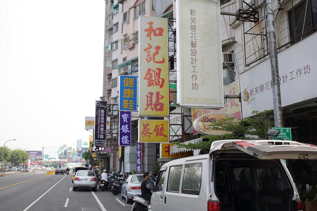 20151019-2台南和記鍋貼、蒸餃 (1)