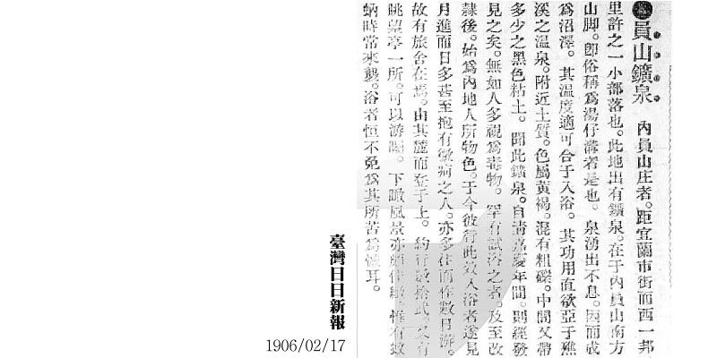 19060217臺灣日日新報報導