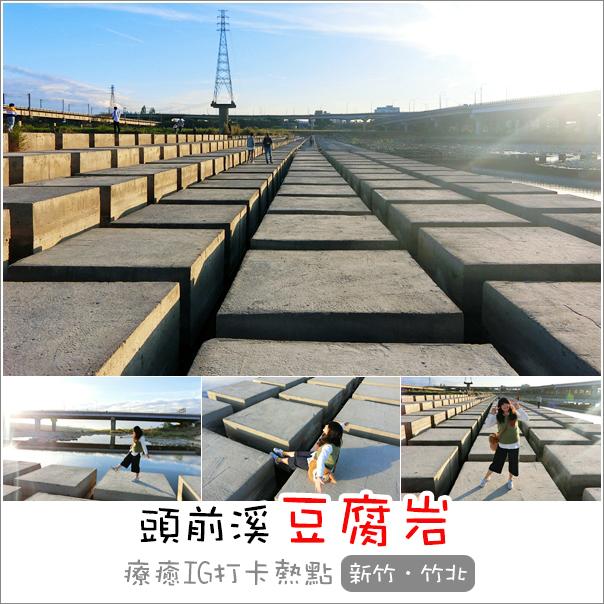 頭前溪豆腐岩 (1)