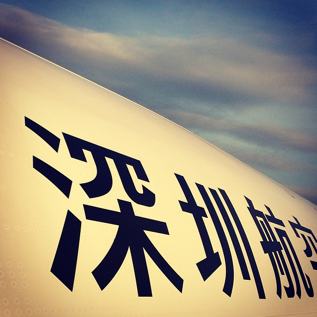 The always cool Chinese characters