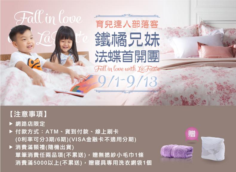 1040812-鐵橘媽咪團購-790x575-Banner
