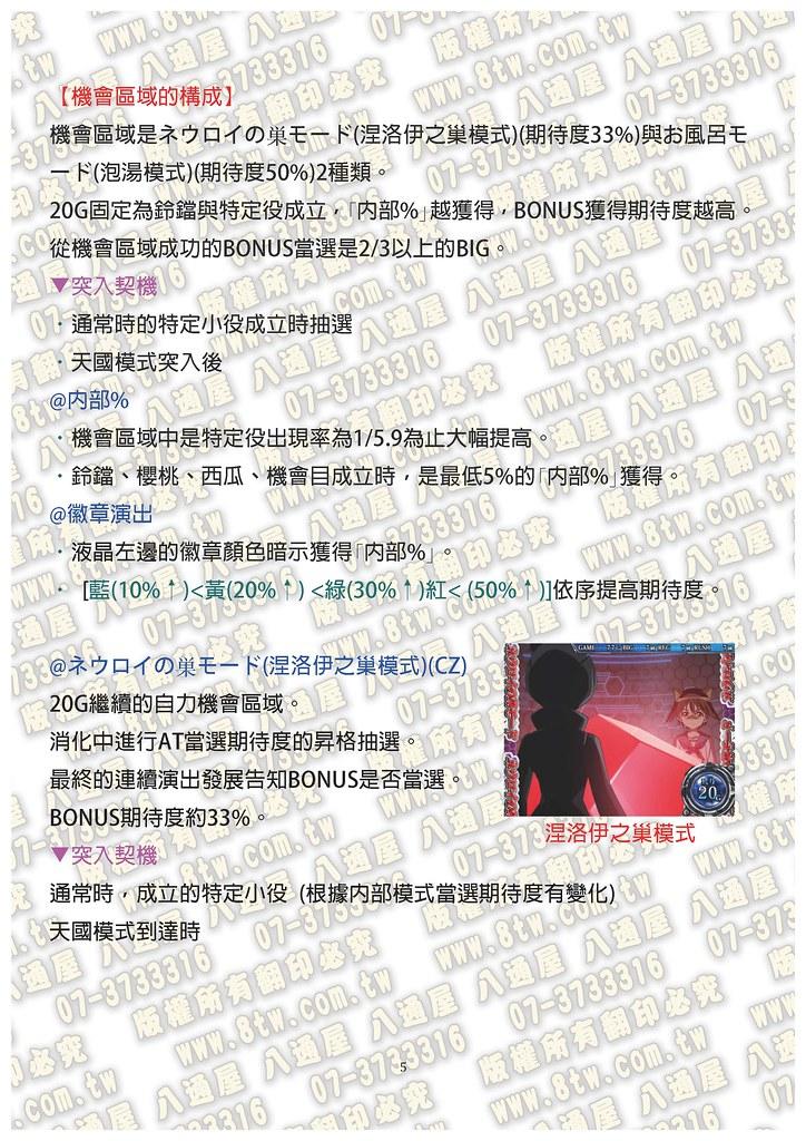 S0278強襲魔女 中文版攻略_Page_06