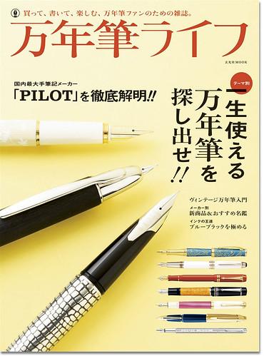 9月16日(水)発売 玄光社MOOK「万年筆ライフ」に掲載!