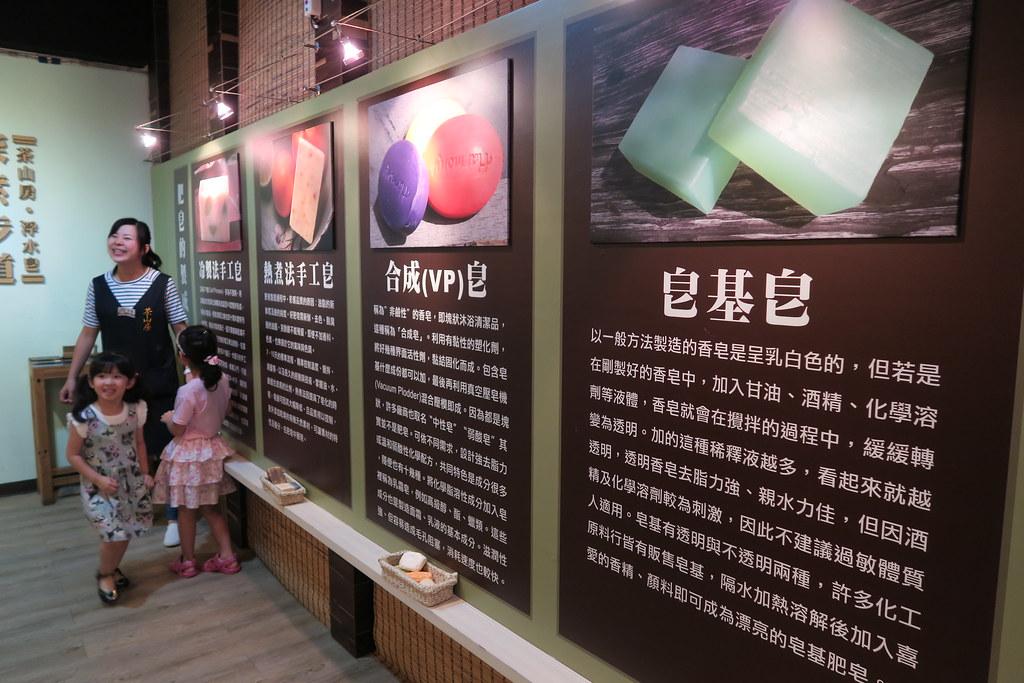 新北勢三峽區茶山房肥皂文化體驗館 (44)