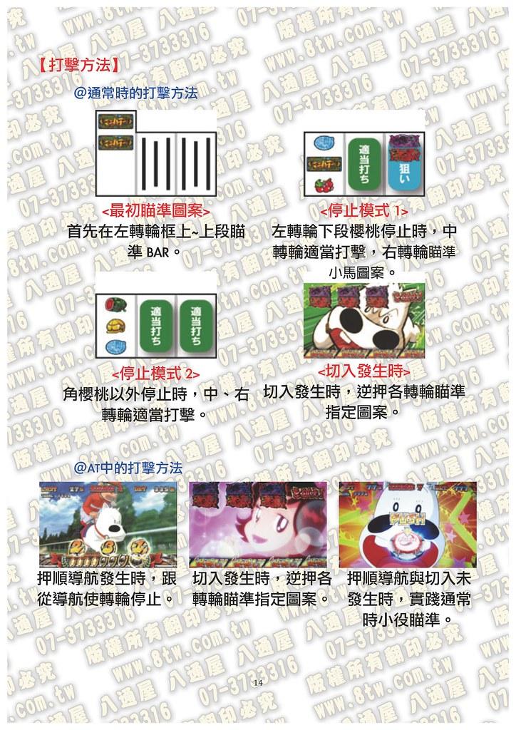 S0221閃電怪馬-到達!!日本第一的目標  中文版攻略_Page_15