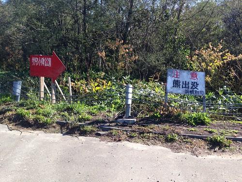 hokkaido-usotannai-alluvial-gold-mining-park-signboard