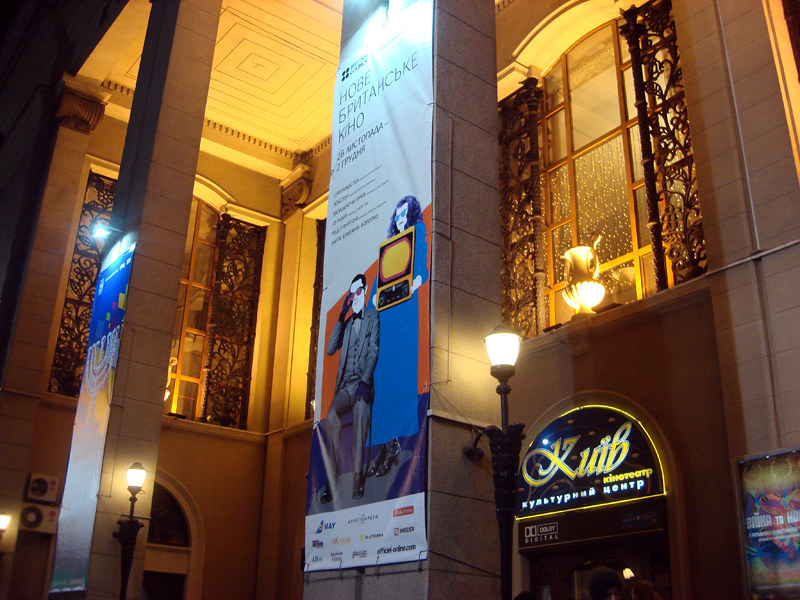 british film festival kiev