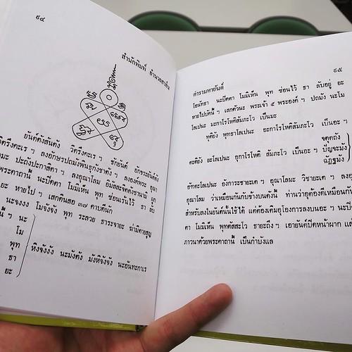 タイ語ってすごいよな。全く読める気がしない。アンジーの肩のタトゥーの話、あとで調べる。