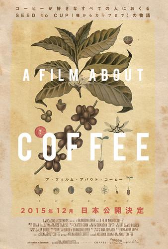 映画『A FILM ABOUT COFFEE』