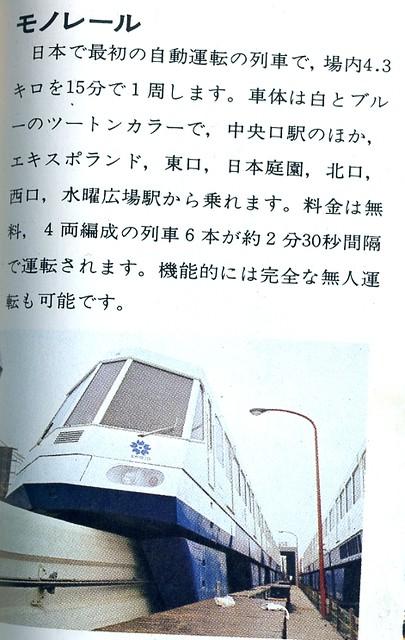 大阪万博モノレール