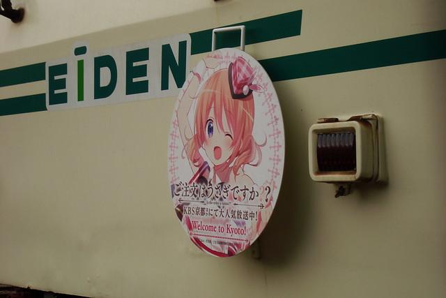 2015/12 叡山電車×ご注文はうさぎですか?? ヘッドマーク車両 #16