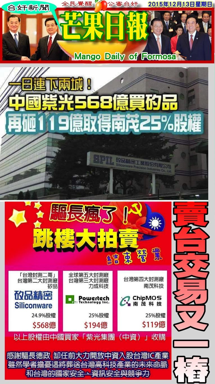 151213芒果日報-台奸新聞--賣台交易又一樁,紫光要買封測廠