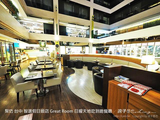 聚坊 台中 智選假日飯店 Great Room 日曜天地吃到飽餐廳 57
